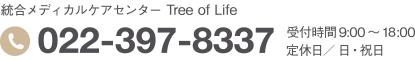 統合メディカルケアセンター「Tree of Life」TEL 022-397-8337