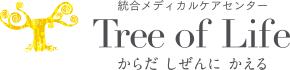 統合メディカルケアセンター「Tree of Life」