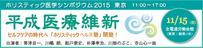 sympo2015web_top